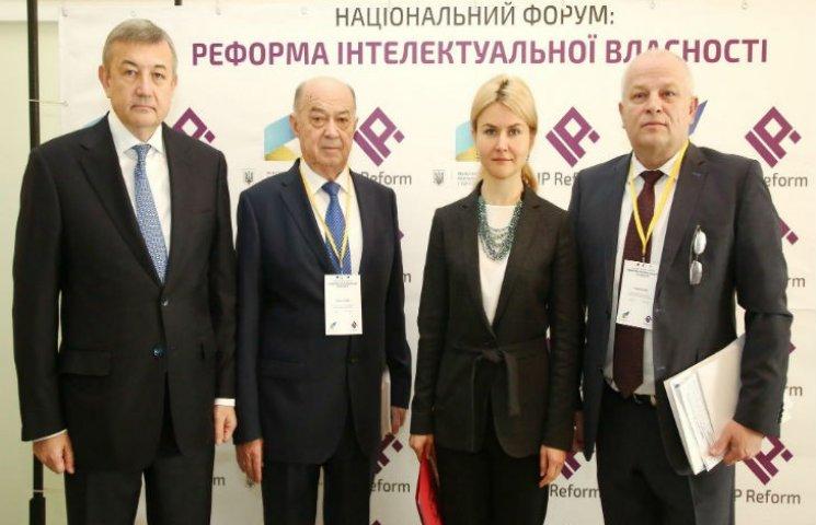 У Харкові обговорили концепцію реформи системи захисту інтелектуальної власності