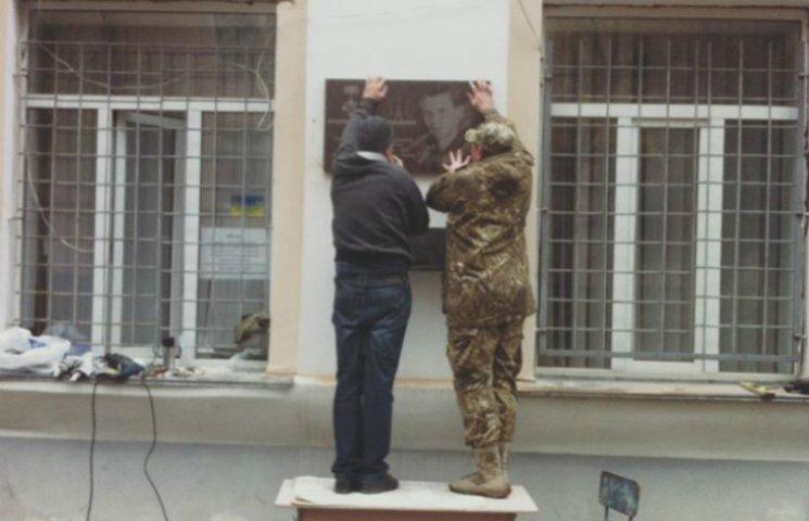 У Полтаві відновили меморіальні дошки загиблим Героям АТО