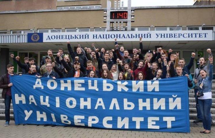 Донецький університет у Вінниці просить Порошенка виконати обіцянки