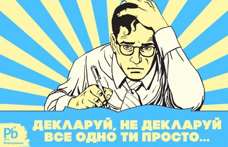 """""""Декларация нищеброда"""": Чем простые украинцы ответили на е-декларирования"""