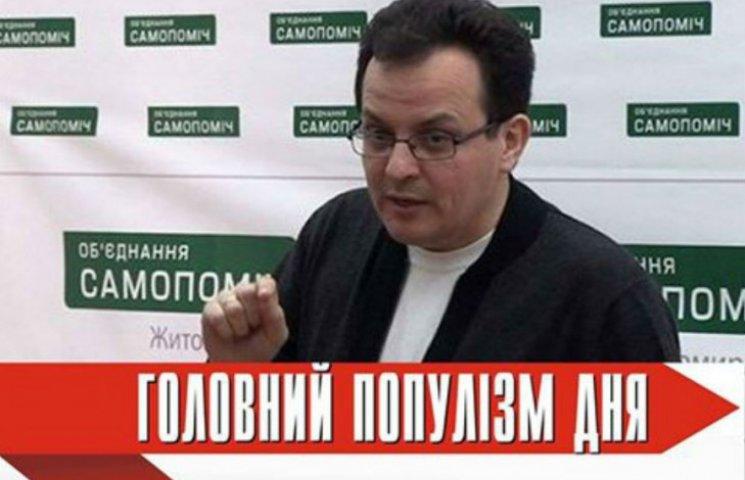 Главный популист дня: Березюк, который пугает украинцев momento mori