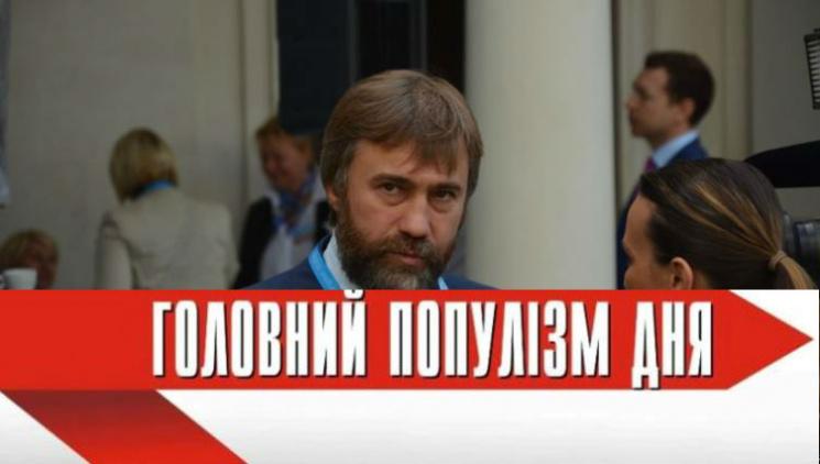 Внутри «Оппозиционного блока» появится отдельная платформа— Новинский