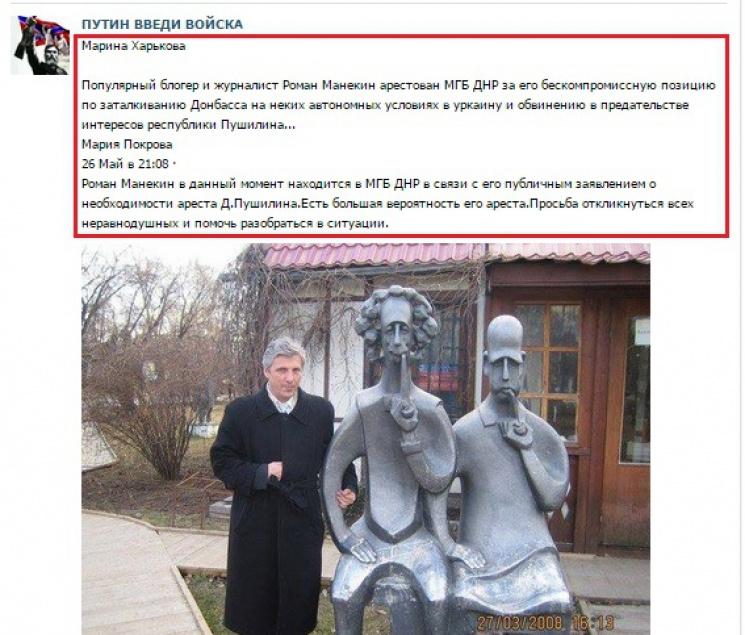 В «ДНР» задержали иизбили русского политолога