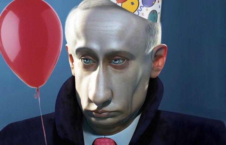 Як Путіна вітають з Днем народження (ФОТОЖАБИ)