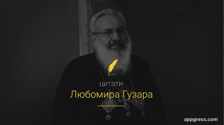 У Вінниці розробили мобільний цитатник Любомира Гузара
