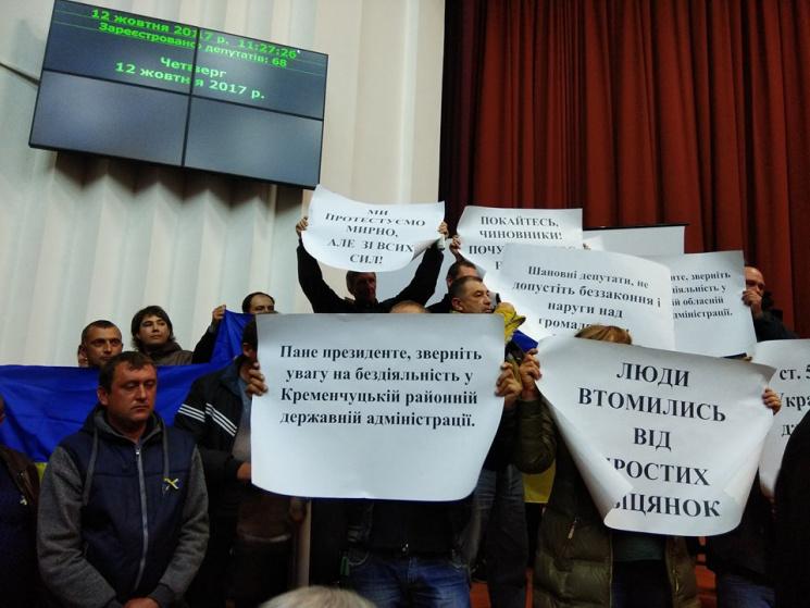 Сесію Полтавської облради призупинили через протест громадськості (ФОТО)