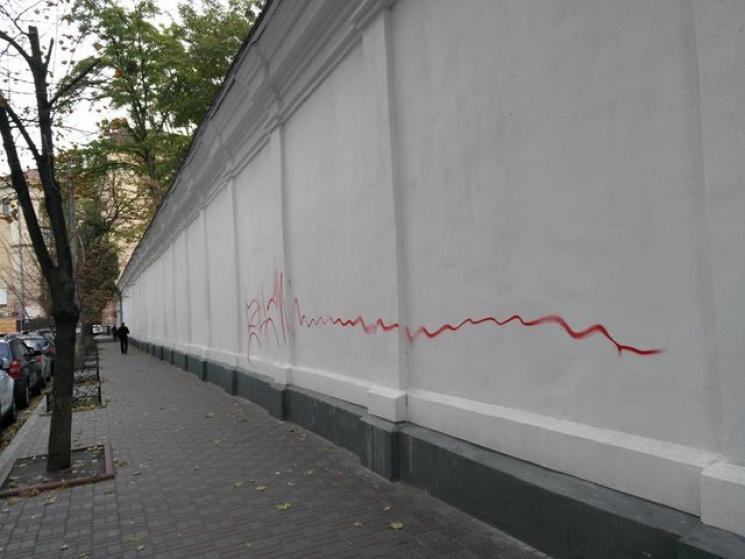 """На старій стіні """"Софії Київської"""" невідомі намалювали незграбне графіті (ФОТО)"""