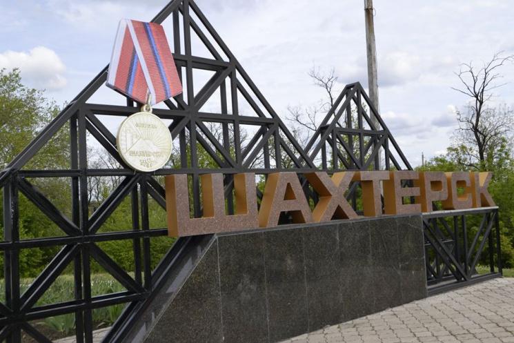 В окупованому Шахтарську вибухнула закрита шахта: Троє загиблих