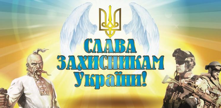 Рух патріотів та козацьке свято: Як у Кропивницькому відзначатимуть День захисника України