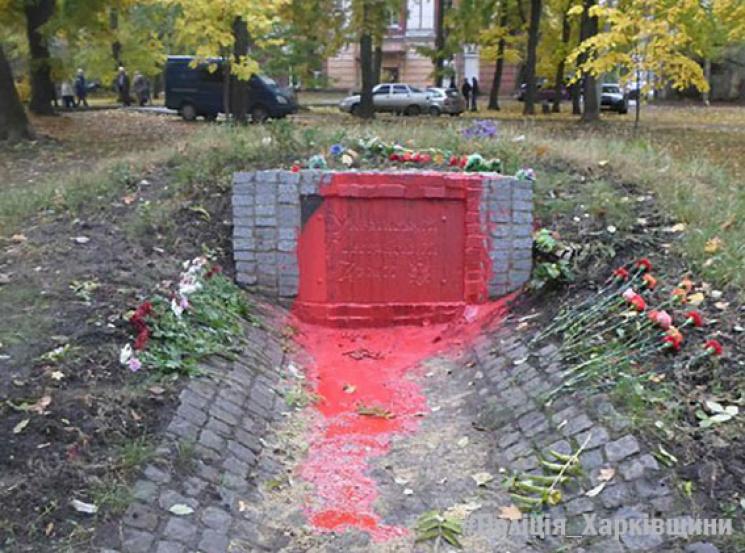 Неизвестные облили краской монумент участникам УПА ВХарькове