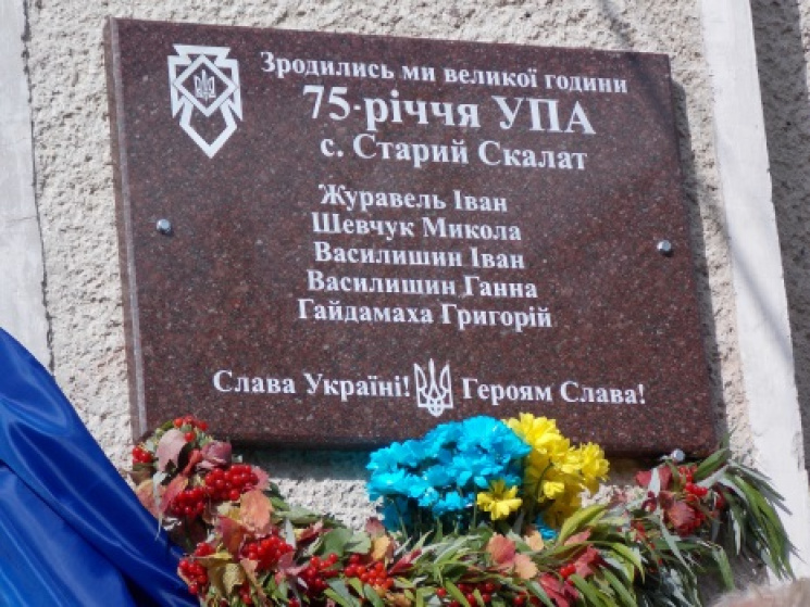 Меморіальні дошки героям УПА відкрили од…