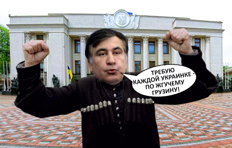 Кожній українці - по гарячому грузину! (ФОТОЖАБА)