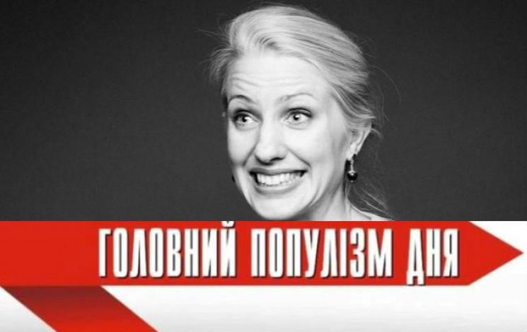 """Главная популистка дня: Залищук, которая обещала блокировать трибуну в Раде, но быстро """"слилась"""""""
