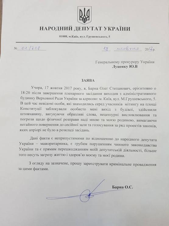 Барна все-таки написал заявление в ГПУ (ДОКУМЕНТ)