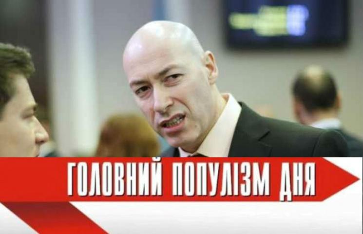 Главный популист дня: Гордон, который придумал, что в США выбирают президента для Украины
