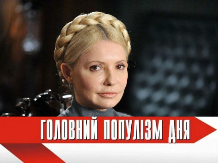 """Главная популистка дня: Тимошенко, которая """"сняла"""" с себя неприкосновенность"""