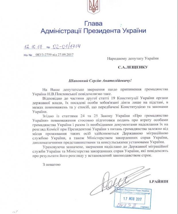 Поклонская прокомментировала информацию оналичии унее украинского гражданства