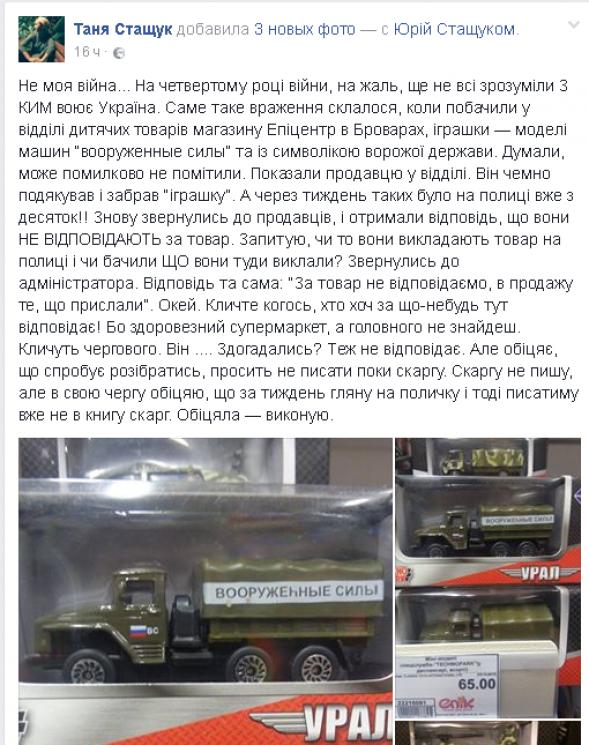 На 4-м году войны: вукраинском супермаркете реализуют игрушки с русской символикой