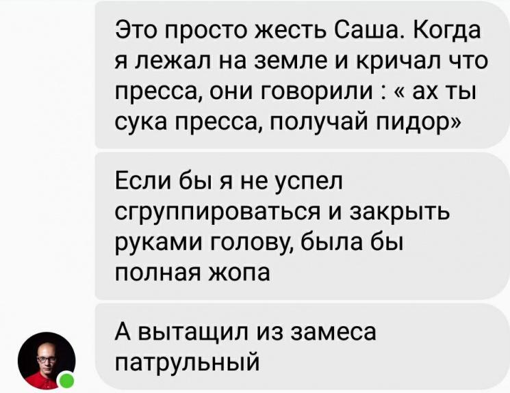 При штурмі Святошинського суду поліція побила журналістів— ЗМІ