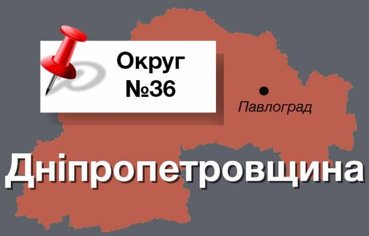 Округ №36: Кого Ахметов призначить наступним депутатом від Павлограду