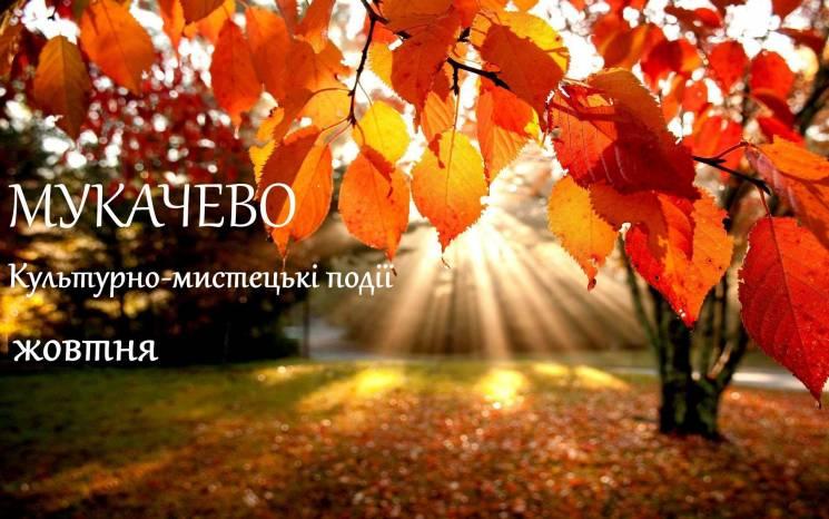 Мукачево у жовтні: Як місто над Латорице…
