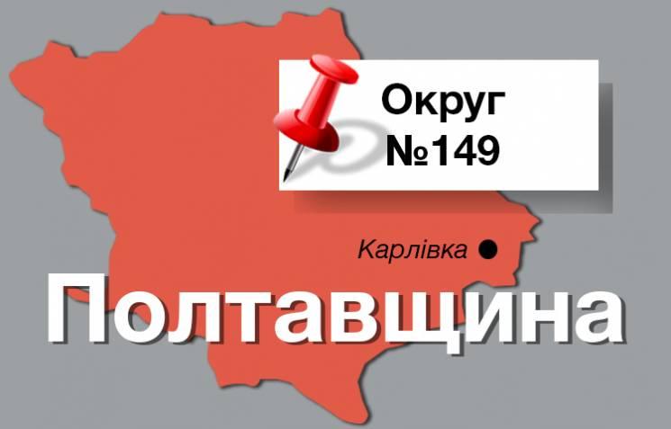 Округ №149: Нафтогазова вотчина Клюєвих, де нині облаштувався колишній рибінспектор