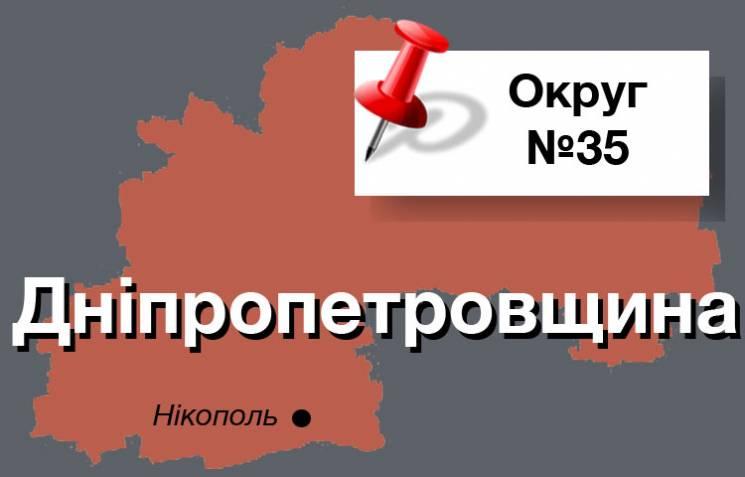 """Округ №35: Нікополь, який завжди має """"особливу думку"""""""