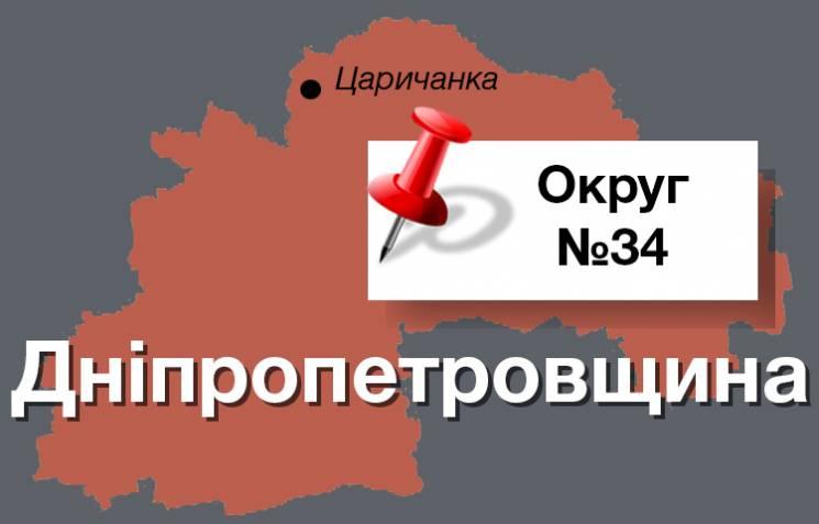 Округ №34: Зона любові червоних директорів