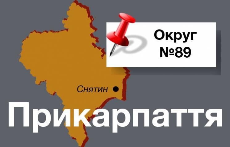 Округ №89: Кого у Верховну Раду делегують гуцули Івано-Франківщини