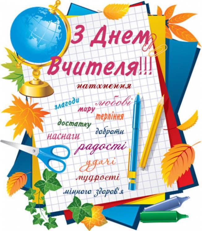 День вчителя в Україні: Привітання, смс і листівки