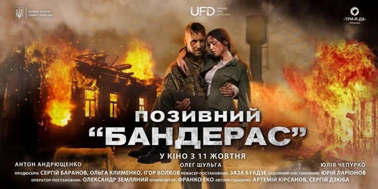 """""""Позивний """"Бандерас"""": Чому українське кіно варте перегляду"""