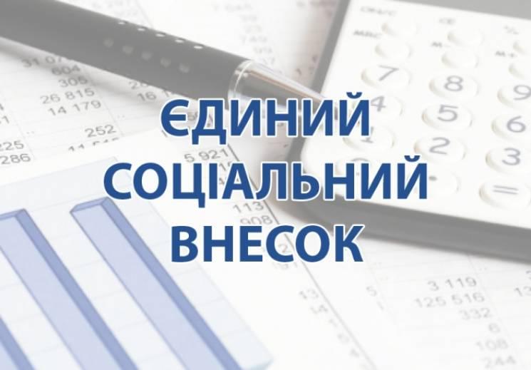 У цьому році на Тернопільщині до бюджету вже надійшло майже 2,5 млрд грн ЄСВ