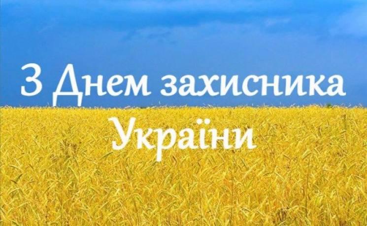 День захисника України: Привітання, смс і листівки