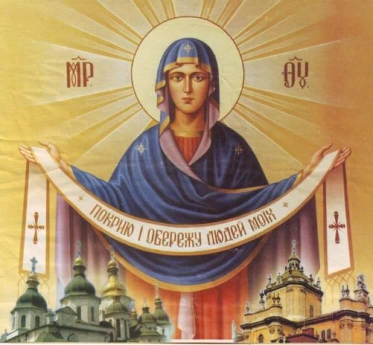 Покрова Пресвятої Богородиці: Привітання, смс і листівки