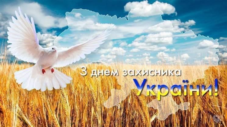 Як у Кропивницькому День захисника України святкуватимуть (ПРОГРАМА)