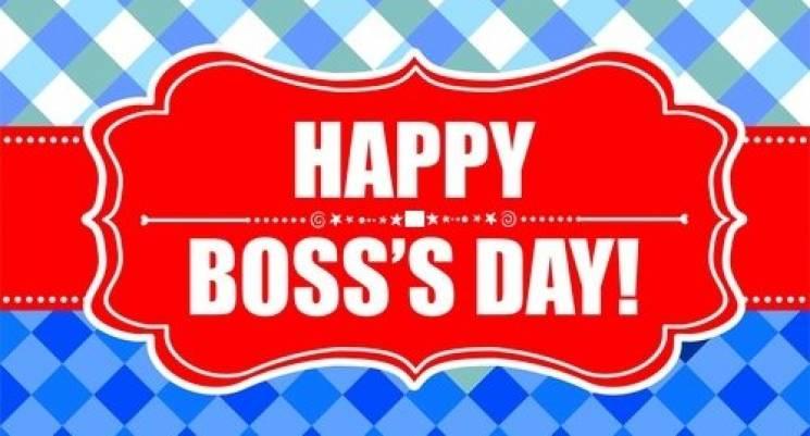 День шефа: Привітання і смішні картинки