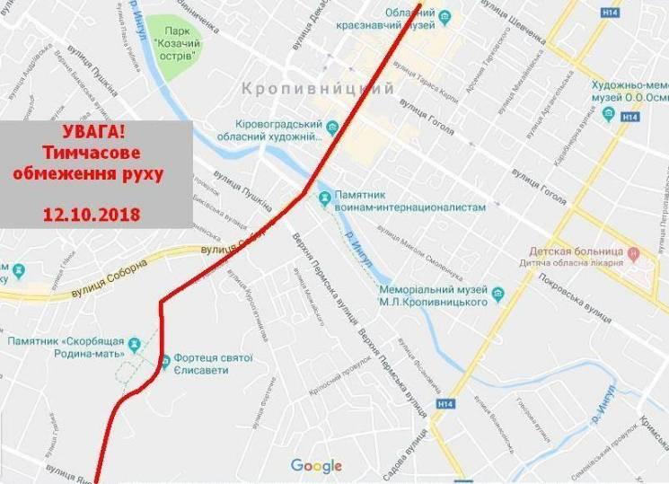 У Кропивницькому обмежать рух транспорту на центральних вулицях (СХЕМА)
