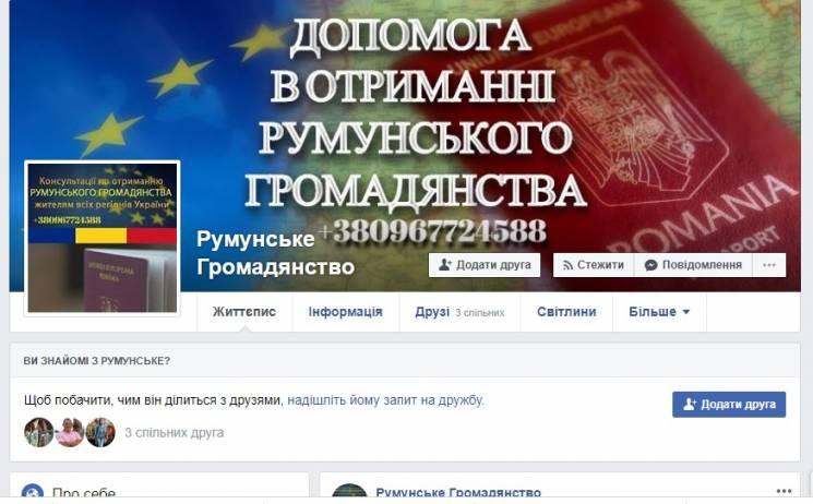 "Закарпатцям у ""Фейсбуку"" пропонують придбати румунське громадянство"