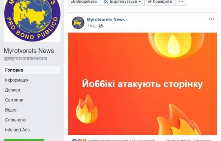 """Закарпатські угорці оголосили війну """"Миротворцю"""" (ФОТО)"""