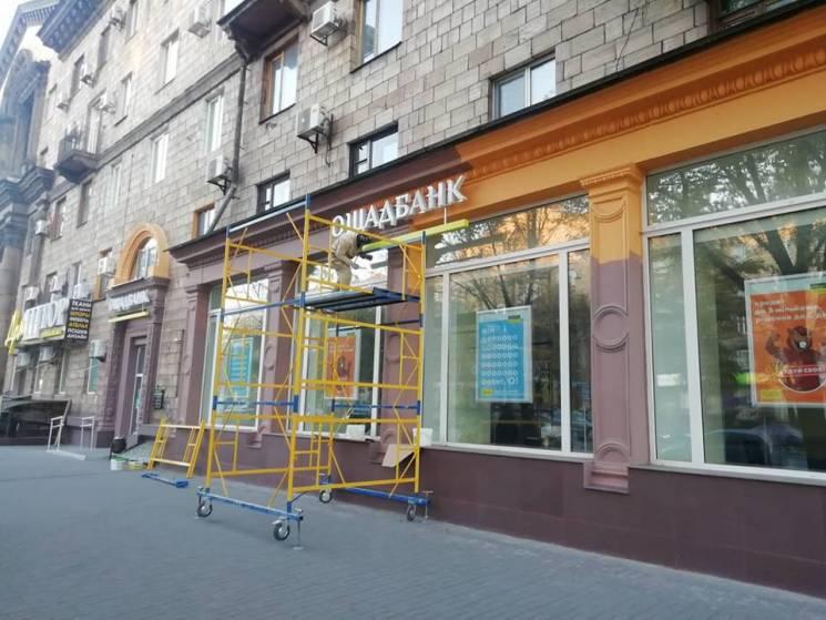 У Запоріжжі банк перефарбовує кричущий фасад, що спотворив вид Соборного проспекту (ФОТО)