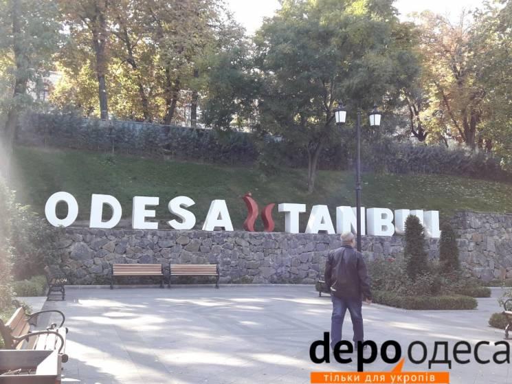 Прогулянки Одесою: Як буяє осінь ватмосферних Грецькому та Стамбульськомупарках (ФОТО)