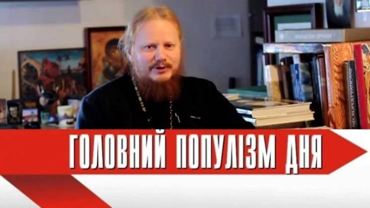 Головний популіст дня: Іона (Черепанов) з УПЦ МП, який не вважає молитву таїнством