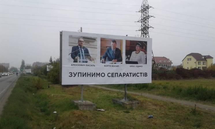 """На Закарпатті з'явились провокаційні плакати про """"угорських сепаратистів"""" (ФОТО)"""