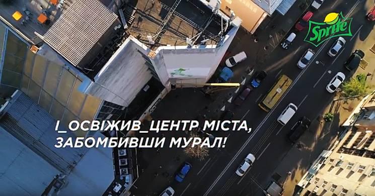 У Києві з'явився перший мурал, намальований роботом (ПРЕС-РЕЛІЗ)
