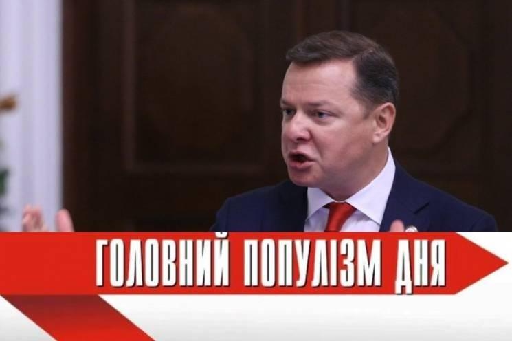 """Головний популіст дня: Ляшко, який обійшов Тимошенко у піарі на """"тарифному геноциді"""""""