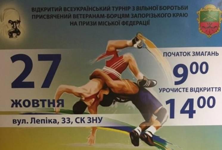 У Запоріжжі відбудеться всеукраїнський турнір з вільної боротьби