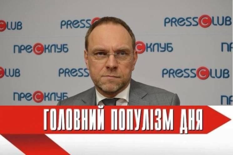 Головний популіст дня: Власенко, який прозоро натякає на скасування закону про люстрацію за президентства Тимошенко
