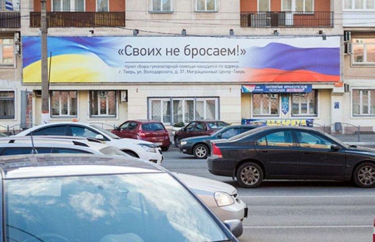 Тверь получила по рукам за помощь Украине