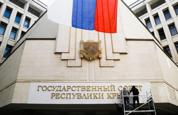ГПУ предупреждает: незаконные выборы в Крыму уголовно наказуемы