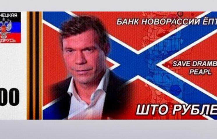 ФОТОЖАБА ДНЯ: Царев стал лицом «ДНРовских» «шта рублей»